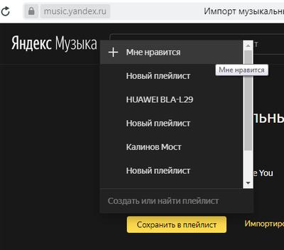 09 Импорт vk - Лайки автоматом.png
