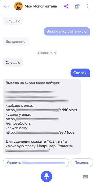 Screenshot 2019-12-16-05-20-40-382 ru.yandex.searchplugin.jpg